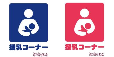 Наклейки в поддержку ГВ из Японии