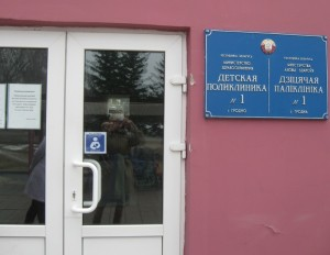 Детская поликлиника №1 г.Гродно